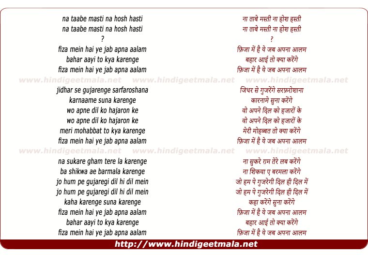 lyrics of song Khizan Mein Jab Bhi