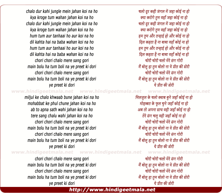 lyrics of song Chori Chori Chalo