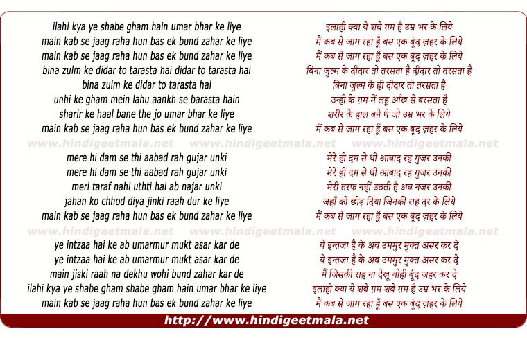 lyrics of song Main Kab Se Jaag Raha Hoon