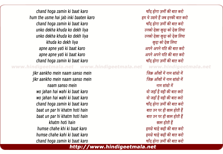 lyrics of song Chand Hoga Zamin Ki Baat Karo