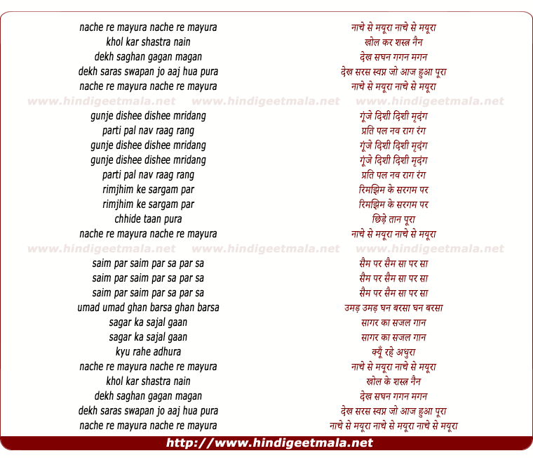 lyrics of song Nache Re Mayur