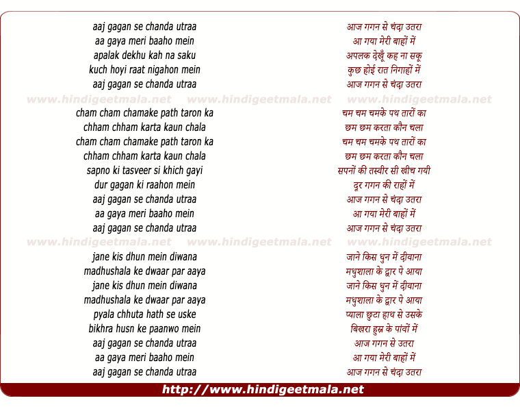 lyrics of song Aaj Gagan Se Chanda Utraa