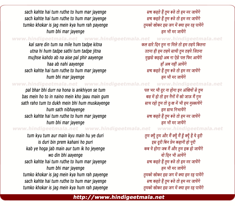 lyrics of song Sach Kahte Hain