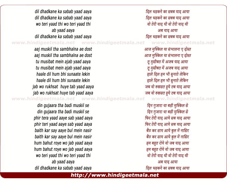 lyrics of song Dil Dhadkne Ka Sabab Yaad Aaya