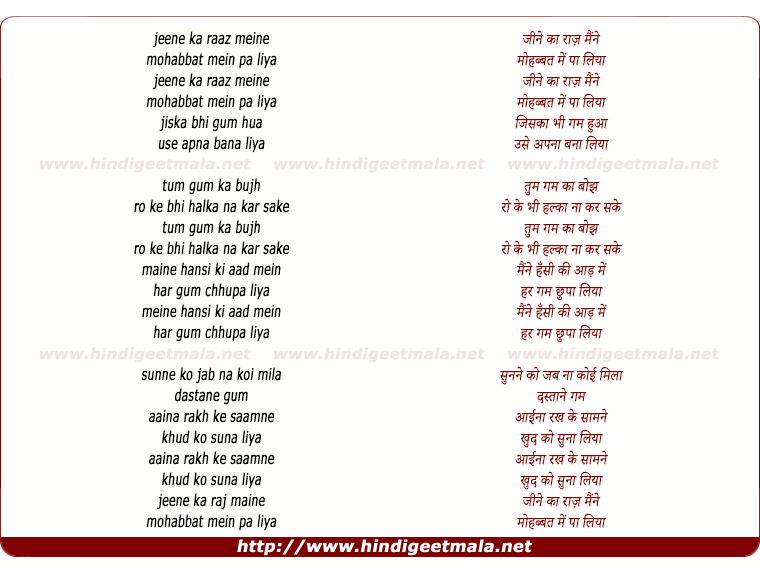 lyrics of song Jeene Ka Raaz