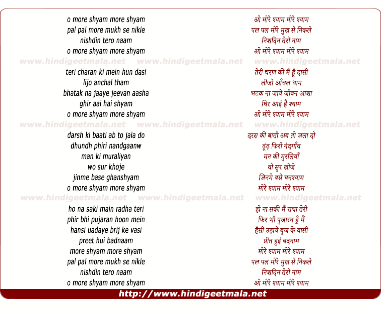 lyrics of song More Shyaam