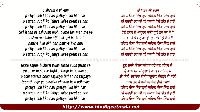 lyrics of song Patiyan Likh Likh Haari