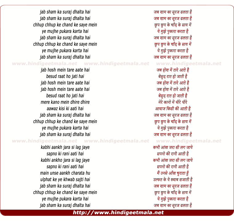 lyrics of song Jab Shaam Kaa Suraj