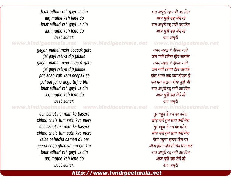 lyrics of song Baat Adhuri Rah Gayi Us Din