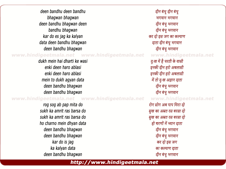 lyrics of song Deen Bandhu Bhagwan