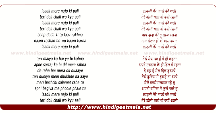 lyrics of song Hai Raaj Ko Laadli Meri Naajo