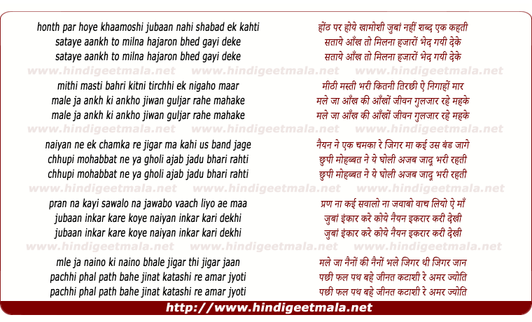 lyrics of song Honth Par Hai Khaamoshi