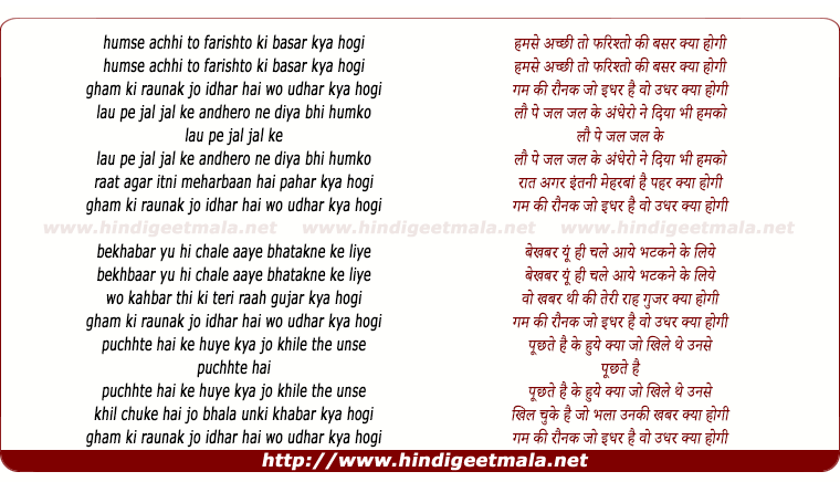 lyrics of song Humse Achhi To Farishto Ki Basar Kya Hogi