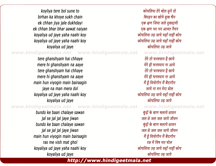 lyrics of song Koyaliya Tere Bol Sune To