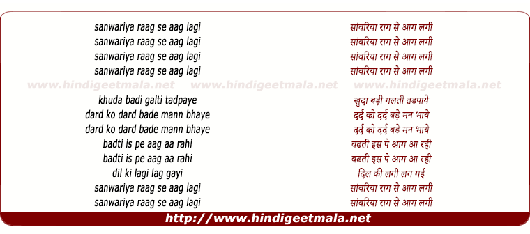 lyrics of song Sanwariya Raag Se Aag Lagi