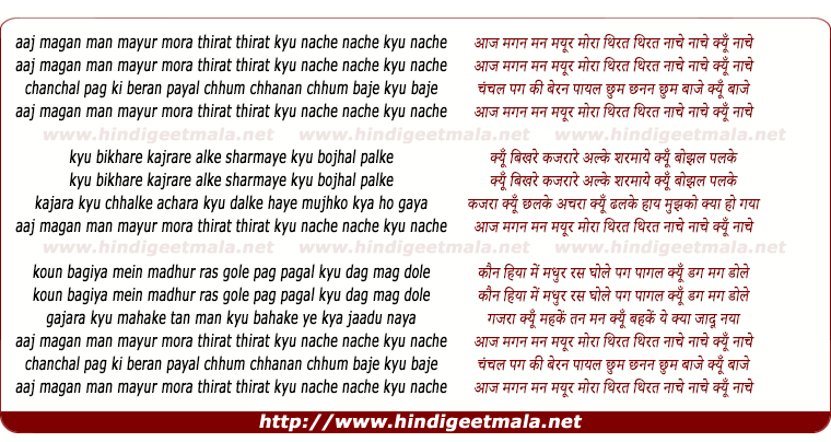 lyrics of song Aaj Magan Man Mayur Mora
