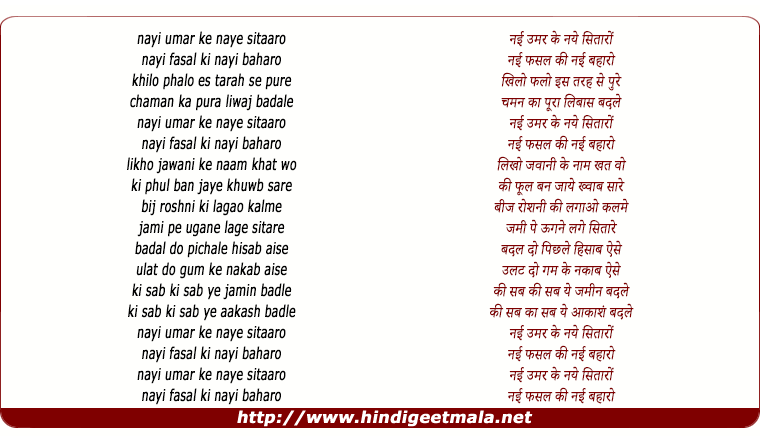 lyrics of song Nayi Umar Ke Naye Sitaaro