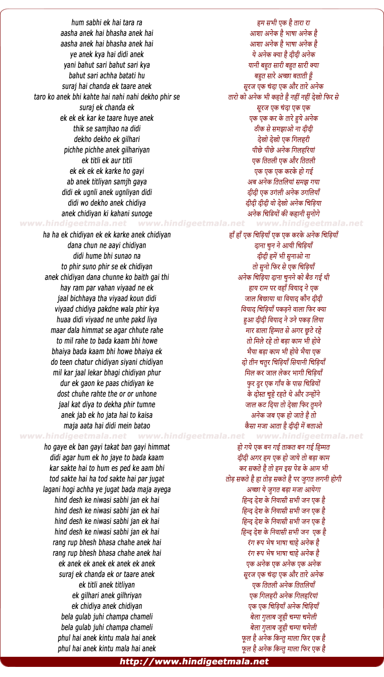 lyrics of song Meri Duaan Leja Re