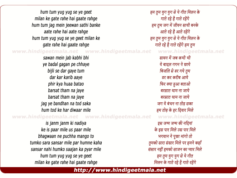 lyrics of song Hum Tum Yug Yug