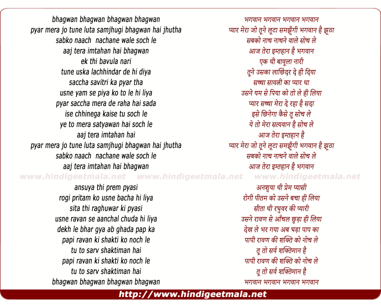 lyrics of song Pyar Mera Jo Tune Loota