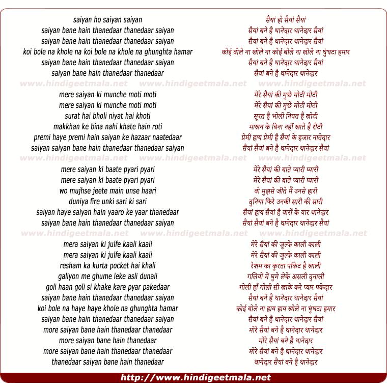 lyrics of song Saiyan Bane Hai Thanedaar