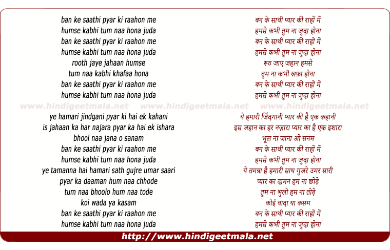 lyrics of song Ban Ke Sathi Pyar Ki Raaho