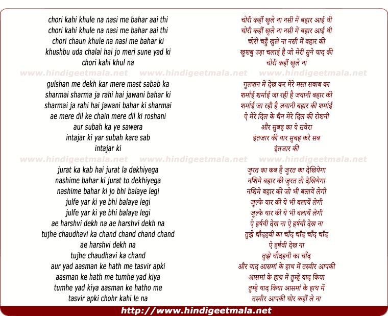 lyrics of song Chori Kaheen Khule Na Naseemen Bahaar Ki