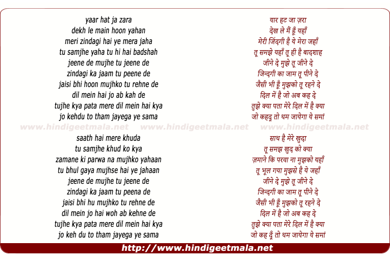lyrics of song Jeenay De Mujhe