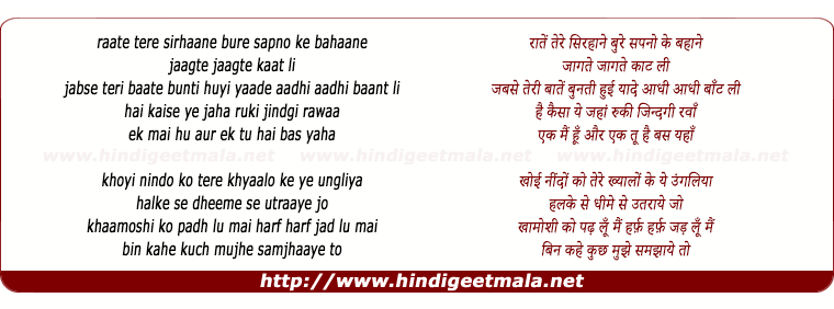 lyrics of song Raatein
