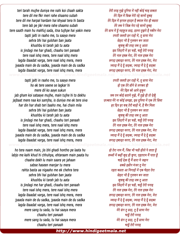 lyrics of song Tere Naal Ishqa Meraa