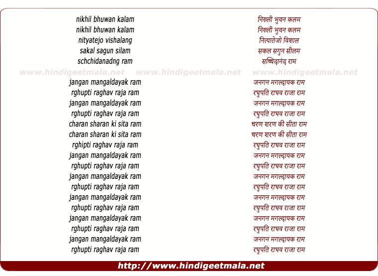 lyrics of song Jangan Mangaladaayak Raam