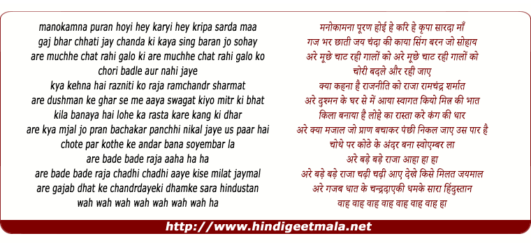 lyrics of song Kyaa Kehna Rajneeti