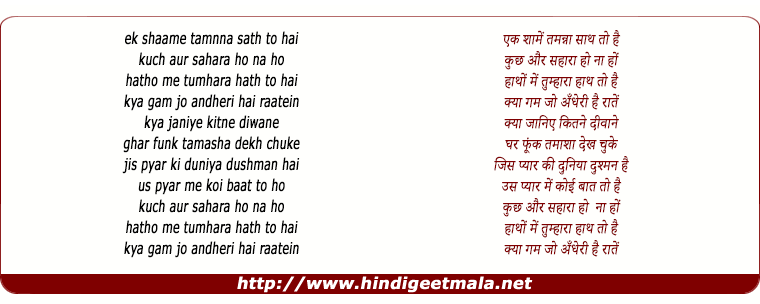lyrics of song Kya Gham Jo Andheri Hain Raatein