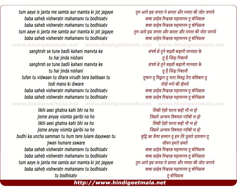 lyrics of song Tu Bodhisatv
