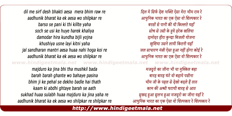lyrics of song Mantriji
