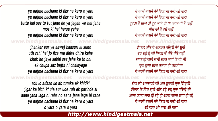 lyrics of song Ye Nazmein