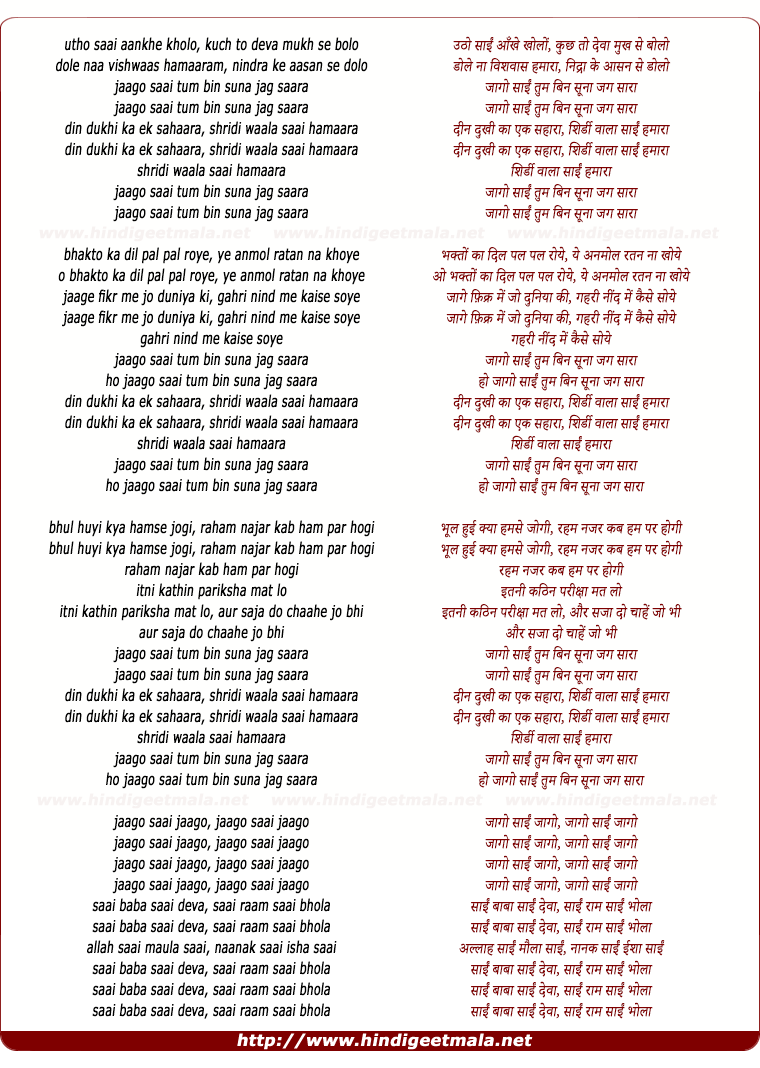 lyrics of song Utho Saai Ankhe Kholo