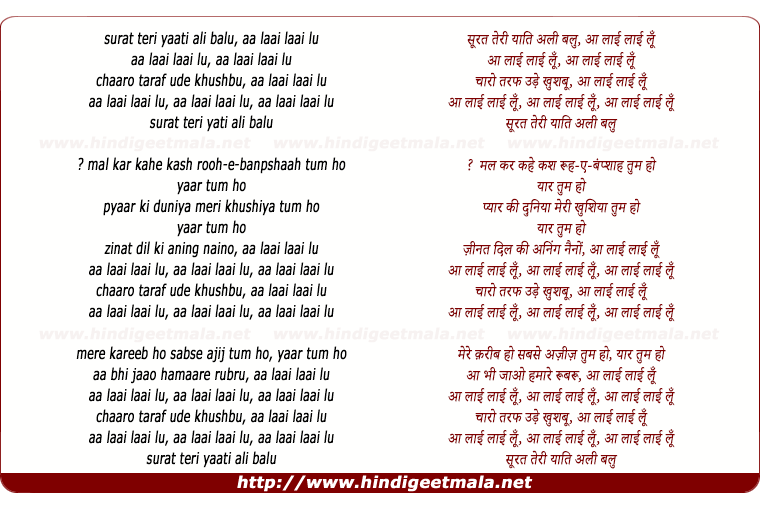 lyrics of song Surat Teri