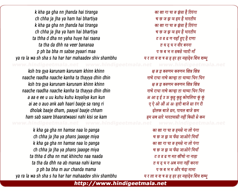 lyrics of song Ka Kha