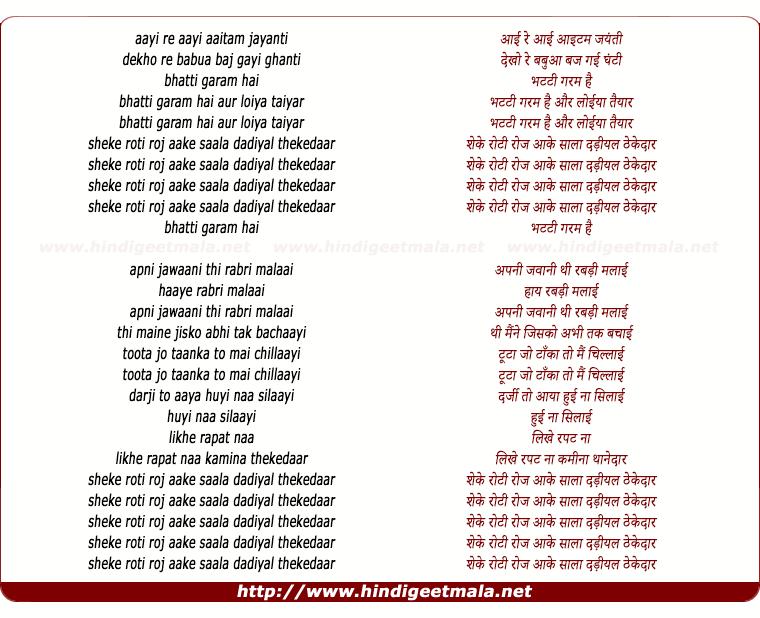 lyrics of song Bhatti Garam Hain