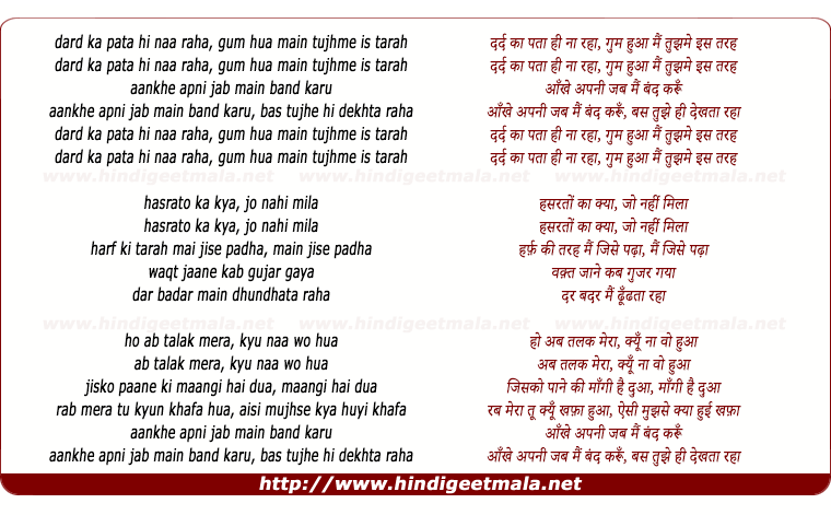 lyrics of song Dard Kaa Pata