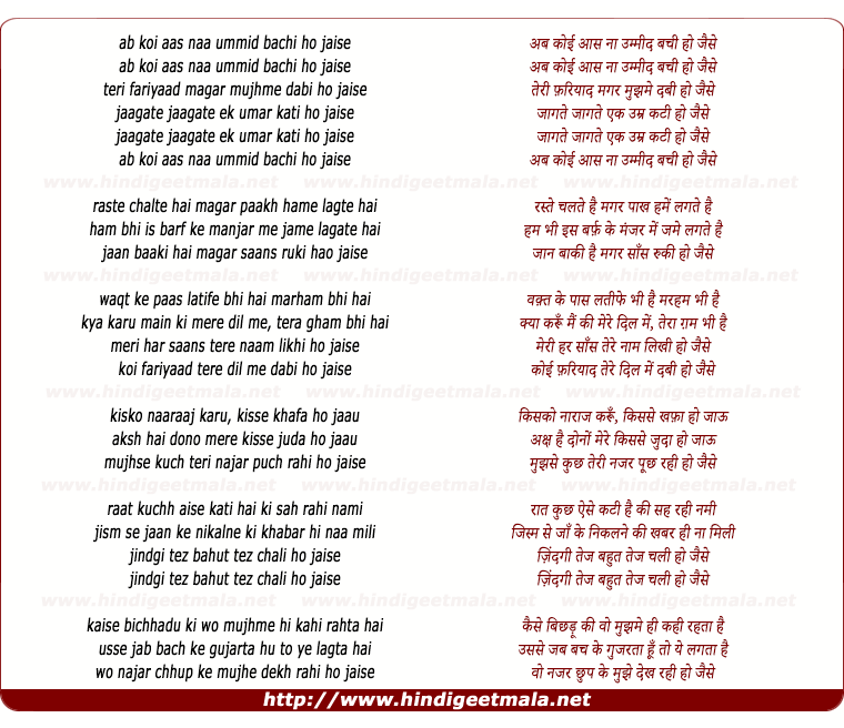 lyrics of song Teri Fariyaad (Extended Version)