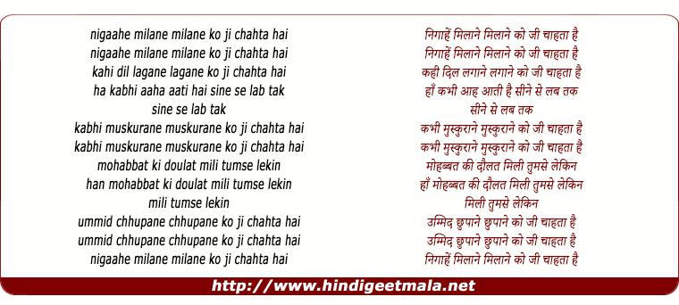 lyrics of song Nigaahe Milane Ko Ji Chahta Hai