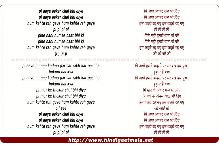lyrics of song Pi Aaye Aakar Chal Bhee Diye