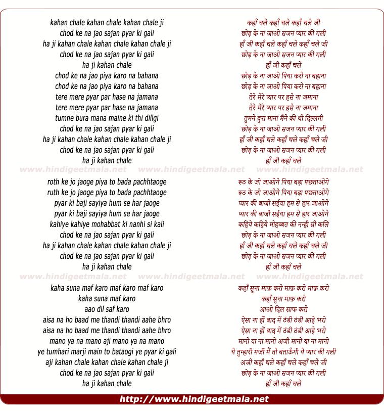lyrics of song Kahaan Chale Ji Chod Ke