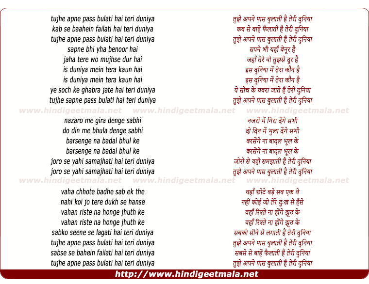 lyrics of song Tujhe Apne Paas Bulati Hai(Sad)