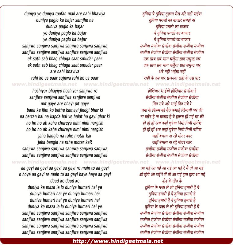 lyrics of song Ye Duniya Toofaan Mail