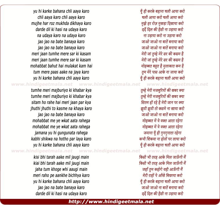 lyrics of song Yun Hi Kar Ke Bahana