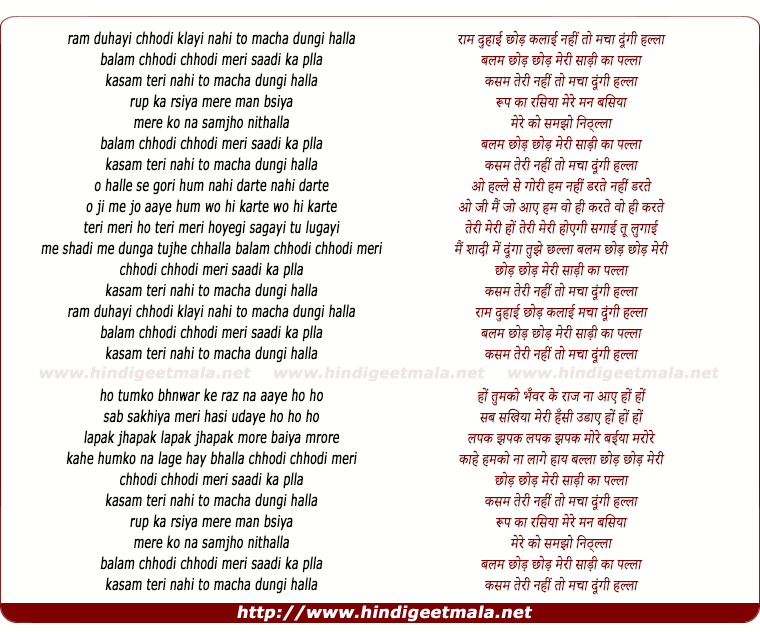 lyrics of song Ram Duhayi Chhod Kalaayi