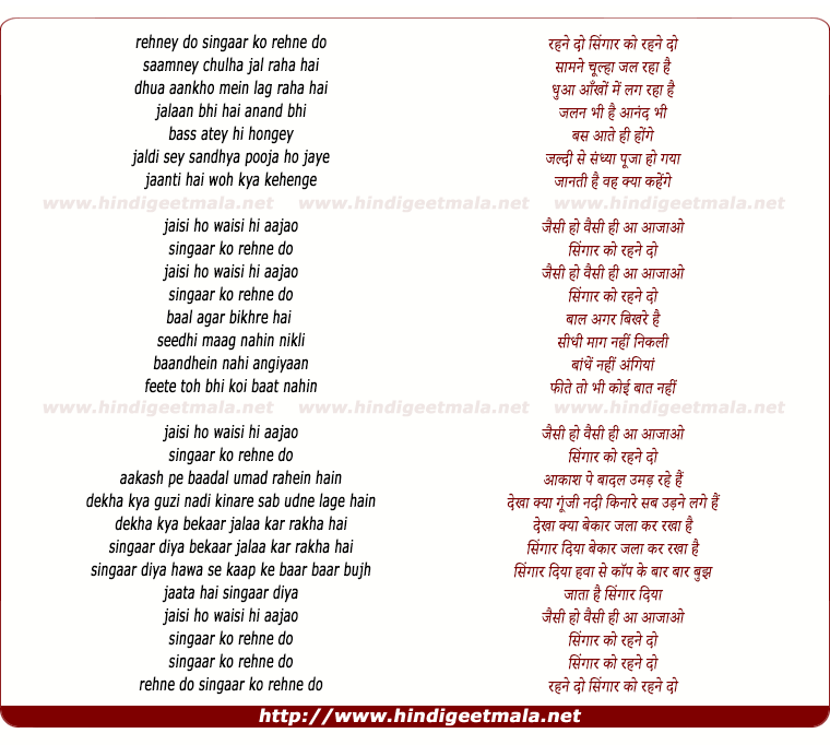lyrics of song Singaar Ko Rehne Do